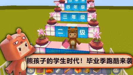 迷你世界:熊孩子的学生时代!毕业季跑酷来袭!