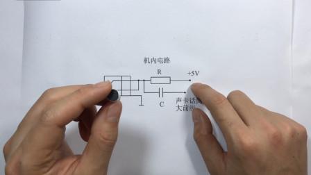 自制台式机电脑麦克风,实用电子小制作