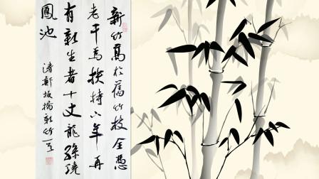 书法作品欣赏郑板桥诗:新竹