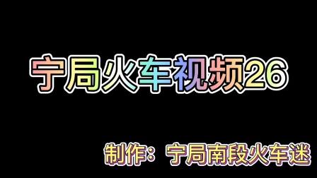 宁局火车视频26