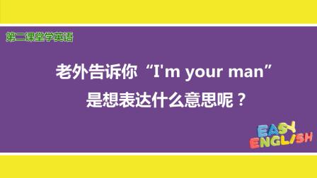 """英语口语:老外告诉你""""I'm your man"""",是想表达什么意思呢?"""