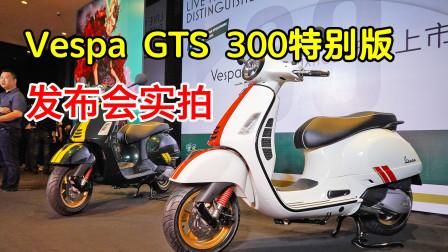 铁壳大羊!Vespa GTS 300特别版国内上市,发布会现场实拍