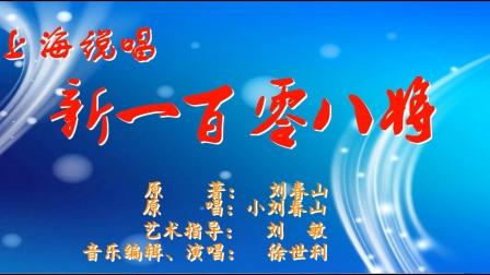 上海说唱:新一百零八将 2020.7.15