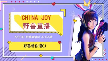 7月31日中午12上海CJ展节目预告
