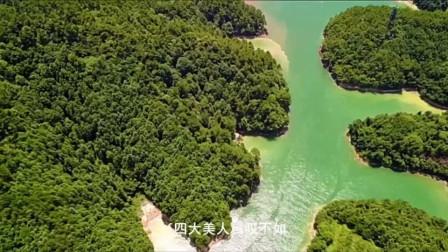 美景音乐欣赏《千岛湖》