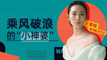 """搜狗看点专访王紫璇:乘风破浪的""""小神婆"""""""