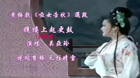 黄梅戏纯伴奏《哑女告状》选段