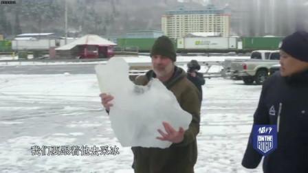 我们的侣行:世界最贵冰块美国大叔采集万年冰川,卖到纽约酒吧泡酒喝