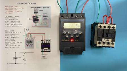 电工知识:时控开关使用方法,接线步骤,参数设置,实物讲解