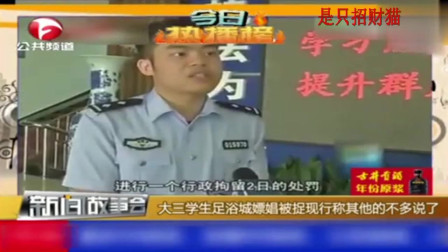 扫黄:男子足浴城按摩,忍受不了店员诱惑,被警察当场抓获