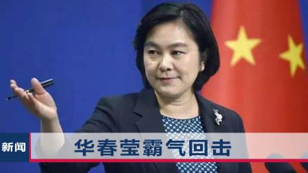 美政客造谣中国,华春莹11条动态强硬回击,蓬佩奥这回该闭嘴了