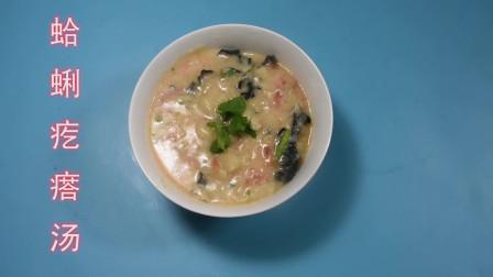 教你做两道简单易学的美味蛤蜊汤:蛤蜊疙瘩汤和冬瓜蛤蜊汤