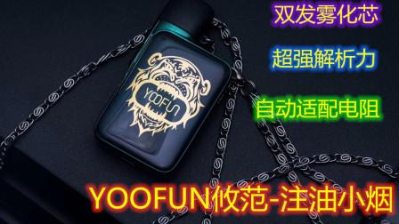 双发雾化芯,小身材大烟雾,超强解析力的yoofun攸范注油小烟MOD《八戒来了》