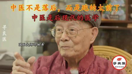 中医不是落后,是跑的太前了!专访国医大师邓铁涛