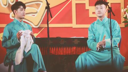 张云雷:你到底爱不爱我 杨九郎:我爱你