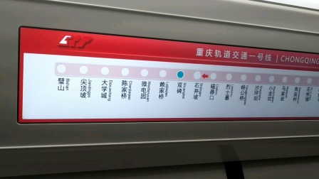 [2020.7]重庆轨道交通1号线 磁器口-石井坡 运行与报站