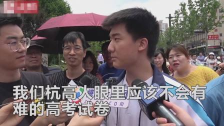 去年高考中,这位浙江考生曾提前15分交卷,其结局如何?