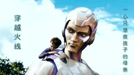 科幻大片,穿越火线,为救孩子,母亲的力量会无限放大!