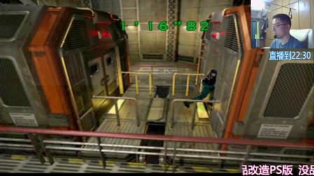 生化危机2没品改造PS版初体验流程 第十一期
