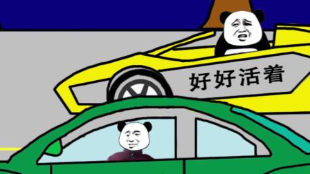 【沙雕动画】兄弟你开过跑车吗?