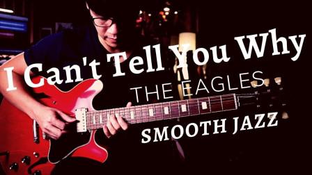 都会爵士吉他,浪漫改编老鹰乐队经典别有一番风味