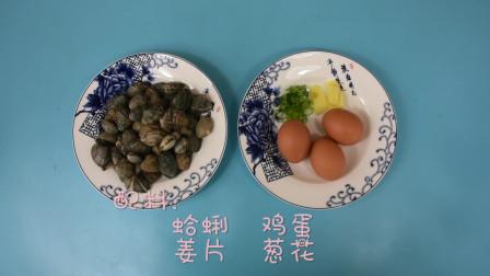 分享两道蒸蛋美食:蛤蜊蒸蛋和海参蒸蛋,你喜欢哪一道呢?