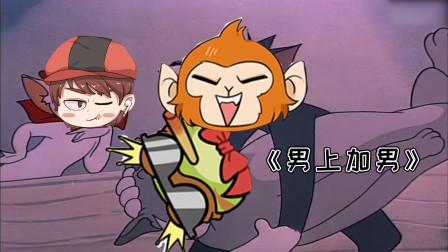 原来火爆猴的口味这么独特,糖宝宝领教啦!