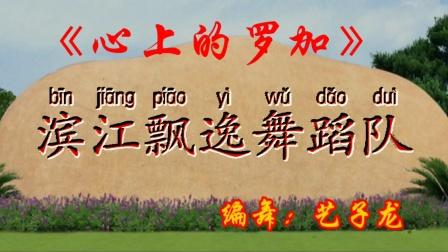 几年前跳的《心上的罗加》编舞:艺子龙   如今复制三人,也做了片头,上传留着纪念!