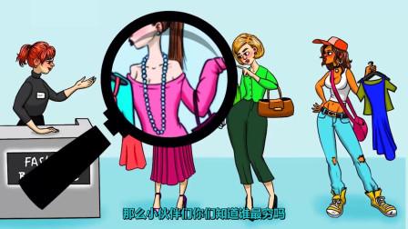 你知道三个女人中,谁最穷吗?