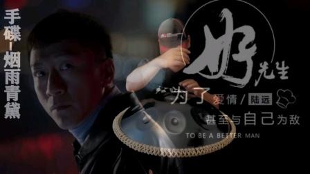 手碟•好先生片尾曲【烟雨青黛】练习中…