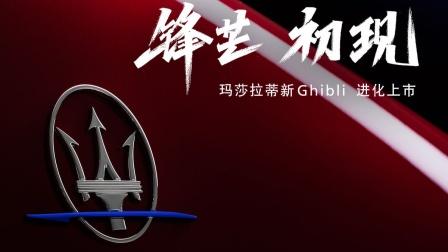 玛莎拉蒂声光电制造局   新Ghibli云发布