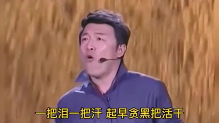 黄渤一曲《农民大实话》,唱出了几亿农民的心声