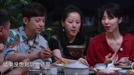 黄磊主动和孙莉碰杯,一下看出家庭地位,一个站着一个坐着