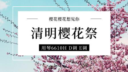 【十孔口琴】清明樱花祭 用琴6610H D调 E调