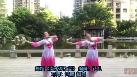 舞蹈《南水湖之恋》  2020.7.18