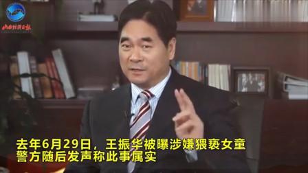 新城控股王振华因猥亵女童获刑5年,被捕一年身家不降反增190亿元