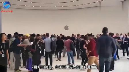 国内第一家苹果线下零售店正式停业,新店已于7月17日开业