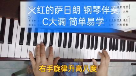 火红的萨日朗 钢琴简易伴奏 C大调 简单易学