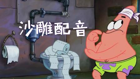 四川方言:派大星用马桶做自制冰淇淋闹笑话,笑得肚儿痛