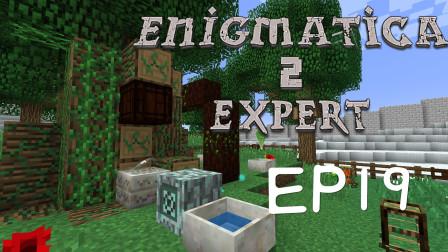 我的世界:绿色宝宝入手 神奇的手持幸运方块  我的世界Enigmatica2探险P19【某咪sa】