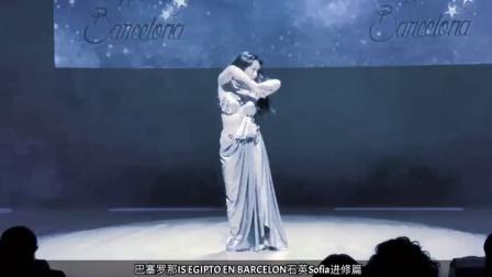 西班牙🇪🇸巴塞罗那Egipto en Bancelona世界东方舞艺术节完美落幕—收工