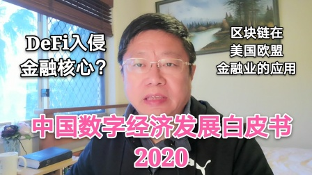 DeFi入侵传统金融领域的核心?中国数字经济发展白皮书2020。区块链在美国欧盟金融业的应用。~Robert李区块链日记743