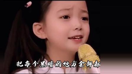 小女孩一首《正道的光》太有正能量,心中的思念顿时涌上心头
