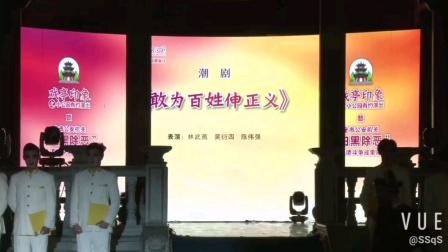 戏亭印象:潮剧《敢为百姓伸正义》演唱:林武燕  吴衍四  陈伟强