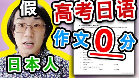 10分钟挑战高考日语!日本人作文0分?【绅士一分钟】