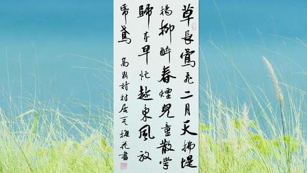 书法作品欣赏高鼎诗:村居