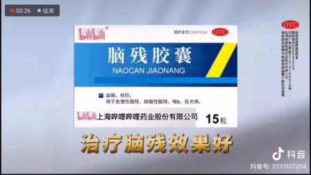 (自制广告)哔哩哔哩牌脑残胶囊2020年广告