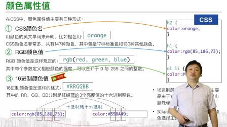 1.5倍速《HTML+CSS网页设计》3.3 颜色属性值