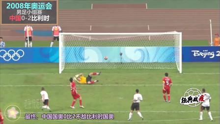 【经典回顾】2008年奥运男足中国VS比利时,郜林开场失良机,谭望嵩、郑智双双染红