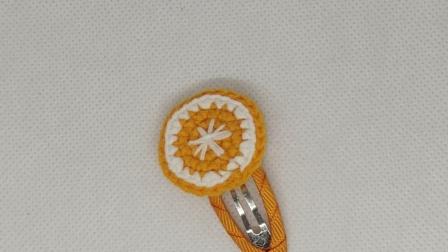 赤赤妈咪手工坊  圆片柠檬发夹的钩织教程